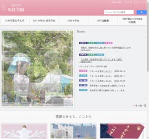 川村高校の公式サイト