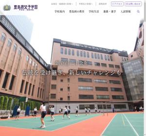豊島岡女子学園高校の公式サイト