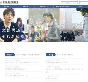東京成徳大学高校の公式サイト