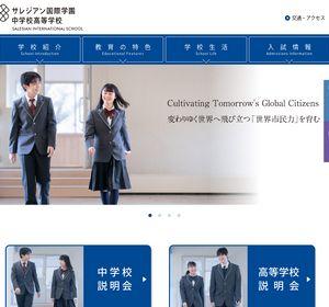 星美学園高校の公式サイト
