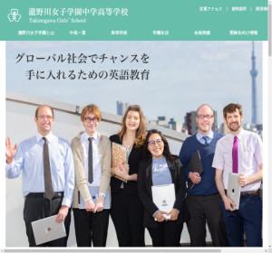 瀧野川女子学園高校の公式サイト