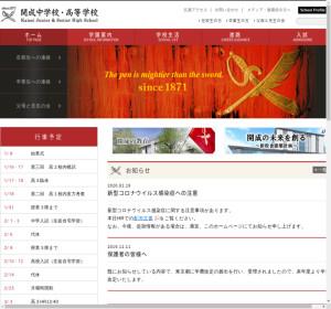 開成高校の公式サイト