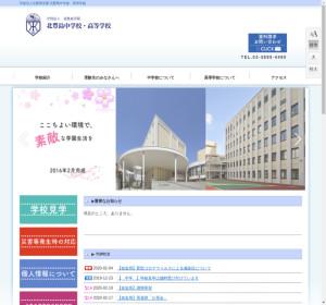 北豊島高校の公式サイト