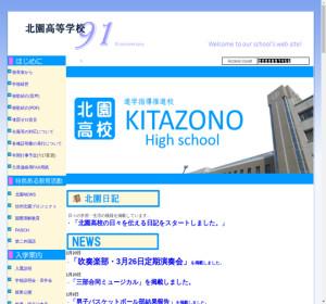 北園高校の公式サイト