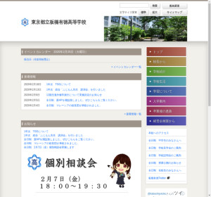 板橋有徳高校の公式サイト