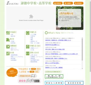 淑徳高校の公式サイト