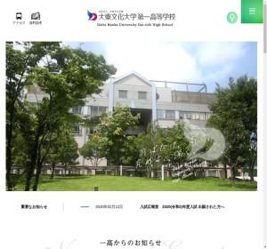 大東文化大学第一高校の公式サイト
