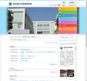 井草高校の公式サイト