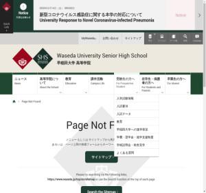 早稲田大学高等学院の公式サイト