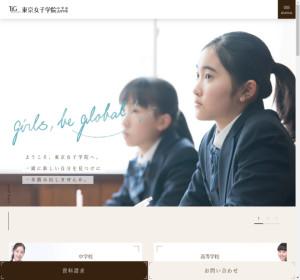 東京女子学院高校の公式サイト