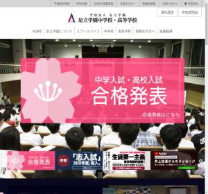 足立学園高校の公式サイト