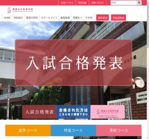 潤徳女子高校の公式サイト