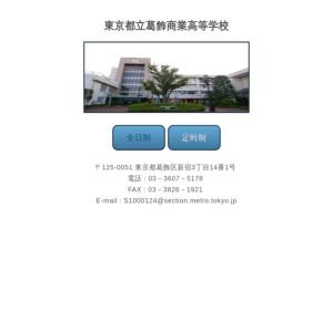 葛飾商業高校の公式サイト