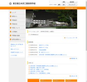 本所工業高校の公式サイト