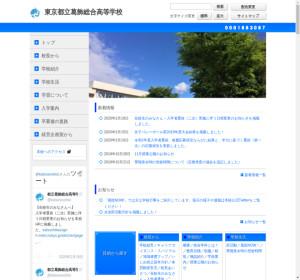 葛飾総合高校の公式サイト