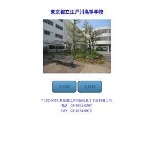 江戸川高校の公式サイト
