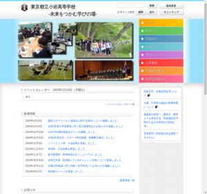 小岩高校の公式サイト