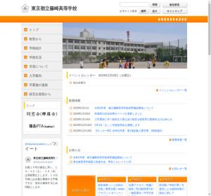 篠崎高校の公式サイト