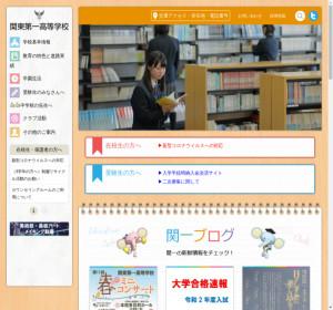 関東第一高校の公式サイト