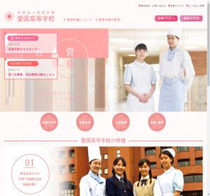 愛国高校の公式サイト