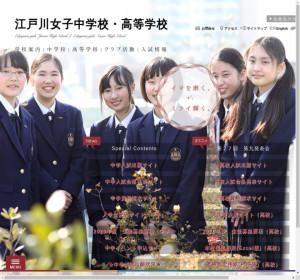 江戸川女子高校の公式サイト