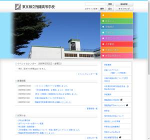 翔陽高校の公式サイト