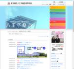 八王子桑志高校の公式サイト