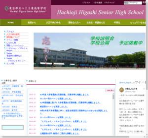 八王子東高校の公式サイト