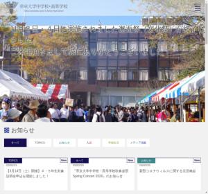 帝京大学高校の公式サイト