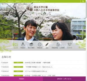 明治大学附属中野八王子高校の公式サイト