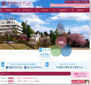 東京純心女子高校の公式サイト