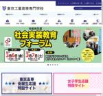 東京工業高等専門学校の公式サイト
