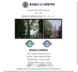 立川高校の公式サイト