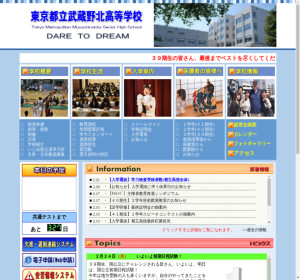 武蔵野北高校の公式サイト