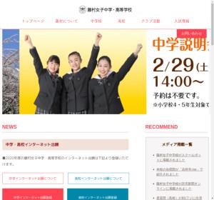 藤村女子高校の公式サイト