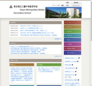 三鷹中等教育学校の公式サイト
