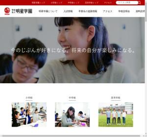 明星学園高校の公式サイト