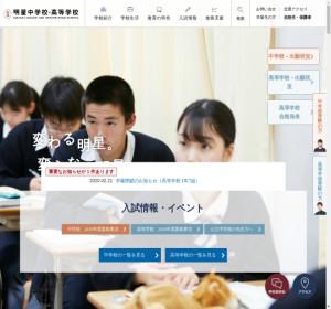 明星高校の公式サイト