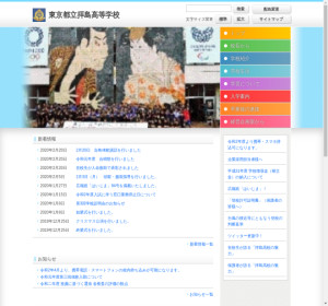 拝島高校の公式サイト
