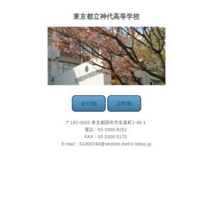 神代高校の公式サイト
