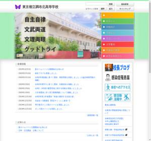 調布北高校の公式サイト