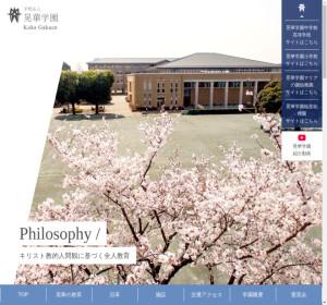晃華学園高校の公式サイト