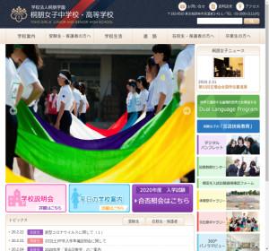 桐朋女子高校の公式サイト