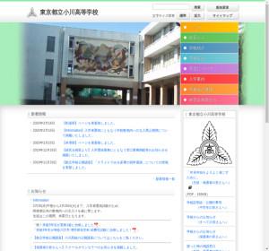 小川高校の公式サイト