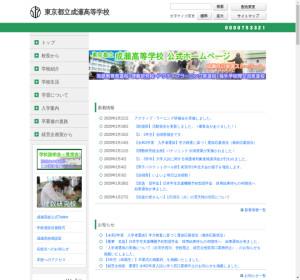 成瀬高校の公式サイト