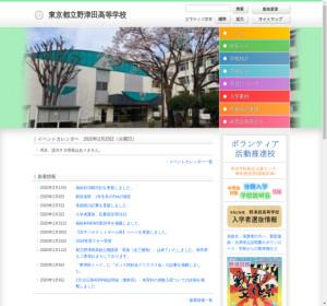 野津田高校の公式サイト