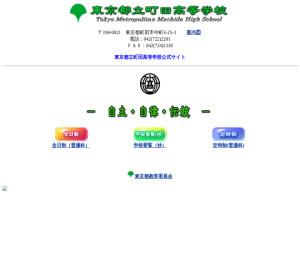 町田高校の公式サイト