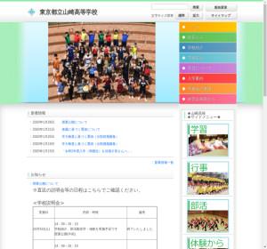 山崎高校の公式サイト