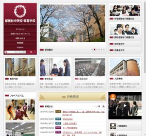 桜美林高校の公式サイト