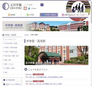 玉川学園高等部の公式サイト